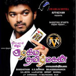 Azhaziya Tamil Magan